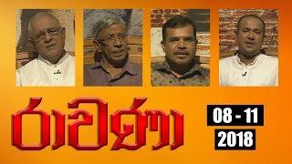 RAVANA - 08 - 11 - 2018 | SIYATHA TV