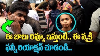 Kirrak Party Telugu Movie Public Response | Kirrak Movie Public Talk | TTM