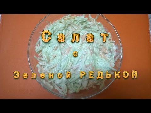 Витаминный Салат с ЗЕЛЕНОЙ РЕДЬКОЙ   видео рецепт  Быстро  Вкусно  Полезно