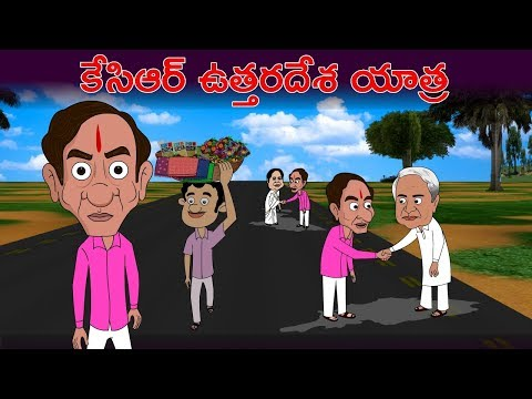 Satire on Telangana CM KCR Federal Front Tour | No Comment | ABN Telugu