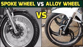 ஸ்போக் வீல் அலாய் வீல் Comparison | Sopke Wheel Vs Alloy Wheel Advantages And Disadvantages