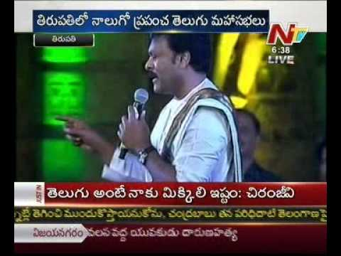 Chiranjeevi excellent speech in Telugu Maha Sabhalu @ Tirupathi