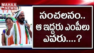 Why Few Sitting MPs are Contesting As MLAs   Revanth Reddy Comments   Venugopal Reddy