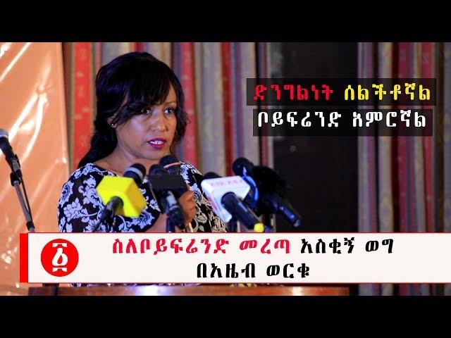 Azeb Werku's Entertaining Video