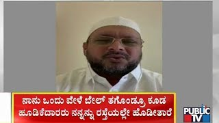 IMA Scam: Mansoor Khan Requests To Police Commissioner Alok Kumar For Security Part-3