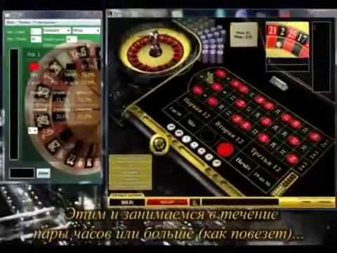 Как выиграть в рулетку в казино онлайн Выигрыш 100%