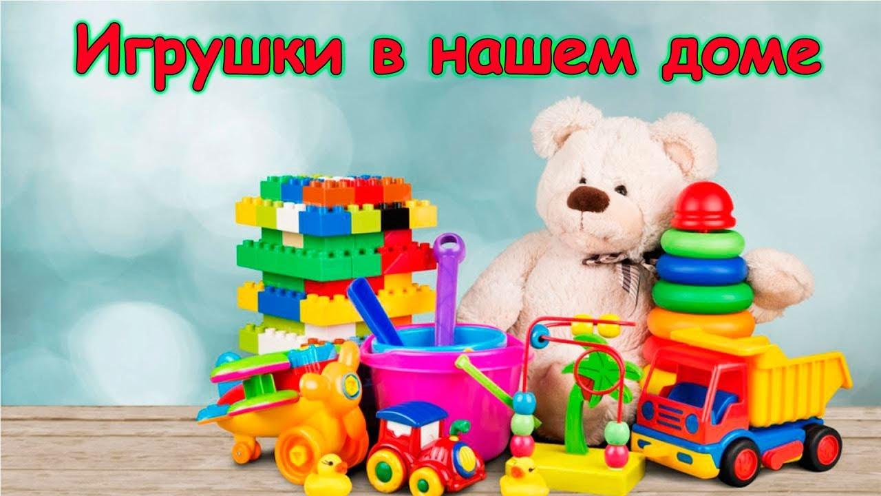 Игрушки в нашей семье. Много или мало?! Обзор. (04.19г.) Семья Бровченко.