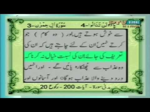 Quran Pak Program 7 Part 4 4 - تلاوت قرآن پاک video