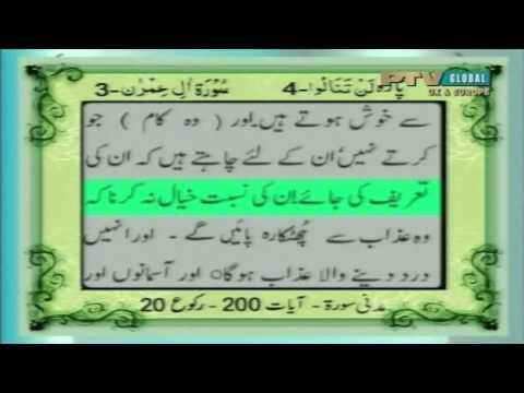 Quran Pak Program 7 Part 4 4 - تلاوت قرآن پاک video
