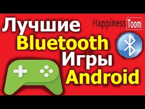 Bluetooth скачать на Android