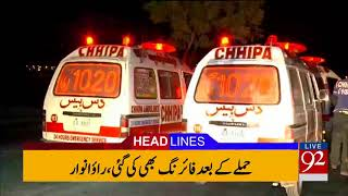 Download video 92 News Headlines 06:00 AM - 17 January 2018 - 92NewsHDPlus