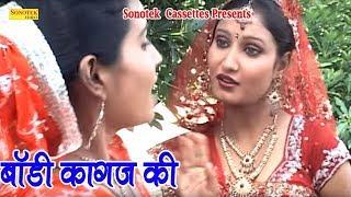 बॉडी कागज़ की ले आयो    Ramdhan Gurjar, Shivani Raghav    Rasiya    Haryanvi Song    Lokgeet