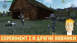 Experiment Z и другие новинки для Android  - Game Plan #793