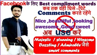 Compliment words for facebook post or pic/ facebook के लिए best comments या compliment words#