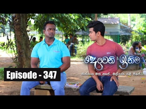 Deweni Inima | Episode 347 05th June 2018