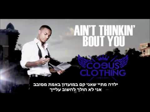 Chris Brown Ft Bow Wow - Ain't Thinkin' Bout You  מתורגם video