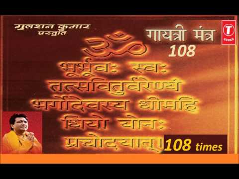 Gayatri Mantra Vedic Chants 108 Times