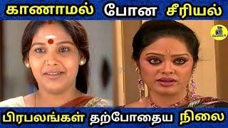 காணாமல் போன சீரியல் பிரபலங்கள் தற்போதைய நிலை - Tamil serial Actress & Actors