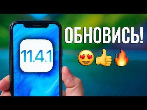 Обзор iOS 11.4.1 релиз – ОБНОВИСЬ или ПОЖАЛЕЕШЬ!