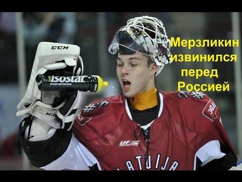 Мерзликин извинился перед Россией. Новости Хоккея