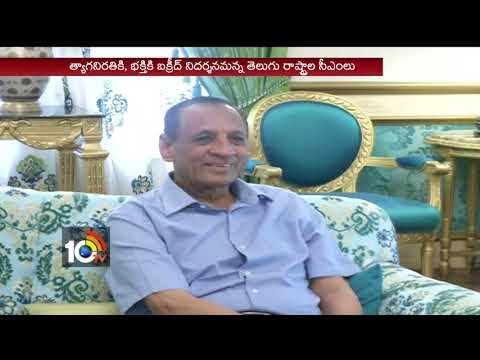 Telugu States CMs & Governor Narasimhan greets People on Bakrid | #BakridMubarak | 10TV