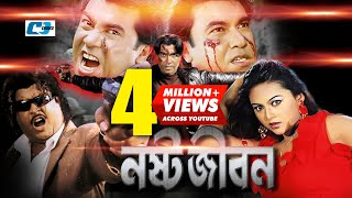 Nosto Jibon | Full Bangla Movie | Manna | Nodi