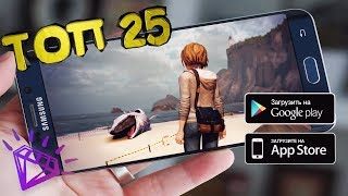 🔥TOP 25 games Ported from PC to Android, ios 2018😋