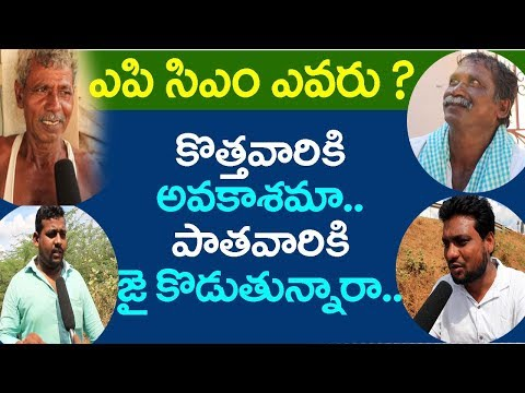 Public Naadi: Amaravathi | Who Is AP Next CM ?| #Chandrababu #YsJagan #Pawan