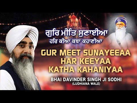 GUR MEET SUNAYEEAA HAR KEEYAA KATHA KAHANIYAA | BHAI DAVINDER SINGH SODHI (LUDHIANA WALE)