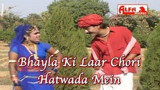 Bhayala Ki Laar Chori Hatwada Mein | Marvadi Song | Alfa Music & Films