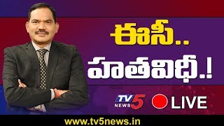 సారీతో ప్రజాస్వామ్యం బతుకుతుందా ..? | Top Story Live Debate With Sambasiva Rao