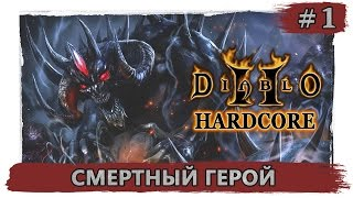 Diablo II на ХАРДКОРЕ - #1 Cмертный герой