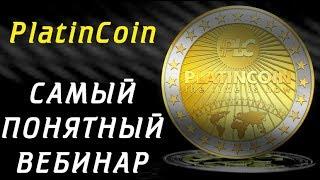 ПЛАТИНКОИН МАРКЕТИНГ | PlatinCoin маркетинг компании | PLC маркетинг | Платинкоин криптовалюта