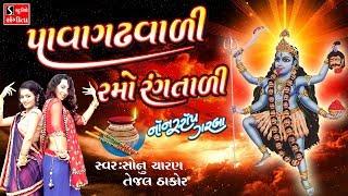 download lagu Gujarati Nonstop Garba 2017 -  Sonu Charan - gratis