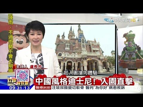 台灣-開放新中國-20160619 暑假瘋上海 亞洲最大迪士尼開幕