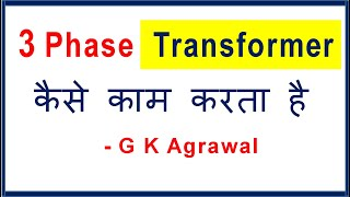 3 Phase Transformer in Hindi - How it works & concept