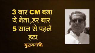 Madhya Pradesh के CM Shyama Charan Shukla, जिन्हें न Indira Gandhi ने पसंद किया न Sanjay Gandhi ने