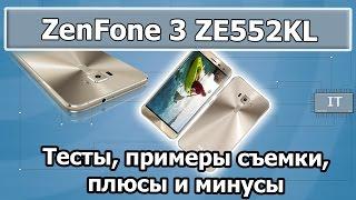 ZenFone 3 ZE552KL - подведение итогов: плюсы, минусы, тесты и примеры съемки