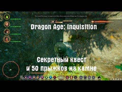 Dragon Age: Inquisition - секретный квест с камнем   Скрытая пещера с сундуком   Easter Eggs