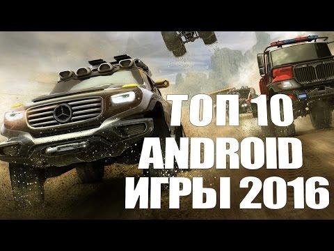 TOP 10: лучшие игры 2016 на Android | Часть №2