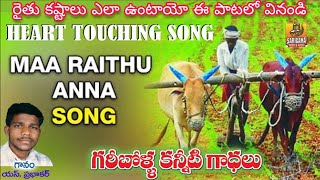 Anna Dhatavani Raithu Rajuvani | Heart Touching Raithu Songs | Telangana Folk Songs | Janapada Songs