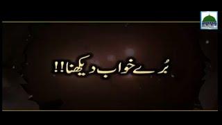 Buray Khuwab Dekhna - Khuwab ki Tabeer - Short Clip