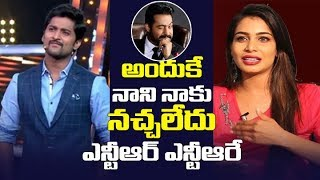 Sanjana Anne Shocking Comments On Bigg Boss Reason 2 Host Nani | Telugu Bigg Boss Season 2