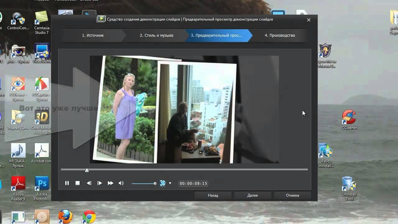 Видеоролик как сделать так 538