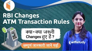 Banking Exam 2019 | RBI Changes ATM Transaction Rules
