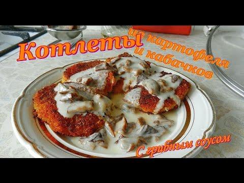 Котлеты овощные с грибным соусом. Видео рецепты от Борисовны.