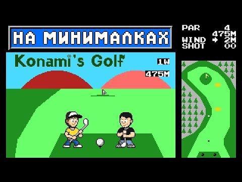 Konami's Golf - На минималках #42