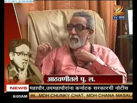 balasaheb thackeray and p.l. deshpande