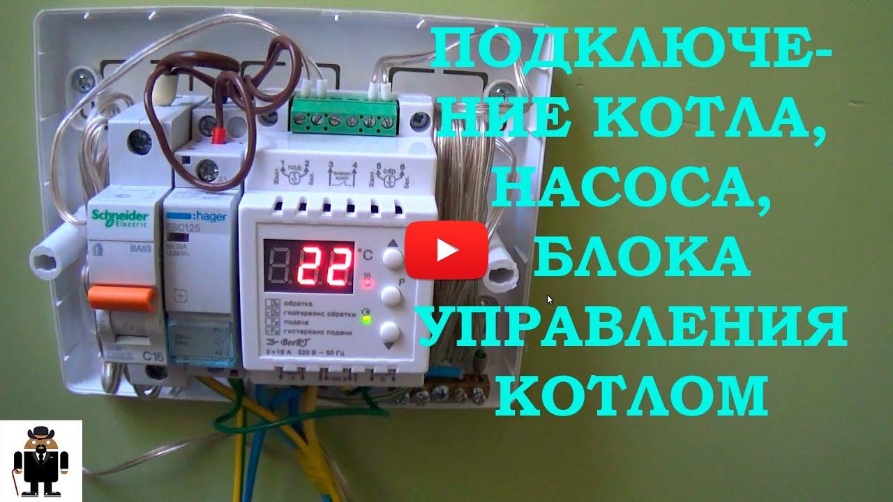 Автоматика на электрокотел своими руками 155