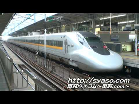 "2008年7�22��影� � Sany� Shinkansen Super Express ""Hikari-Railstar"". � 700 Series of JR West Japan Railway Company. � Shin-�saka station."